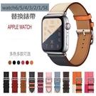 適用 apple watch 6/5/4/3/2/1/SE 錶帶 watch6 se 代通用錶帶 腕帶 皮質替換錶帶 單圈錶帶