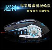 電競滑鼠 送滑鼠墊 6D 按鍵 呼吸燈 4段DPI調整 電競專用 滑鼠