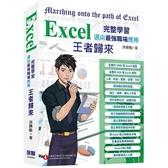 Excel 入門到完整學習 邁向最強職場應用 王者歸來 (C:彩色印刷)