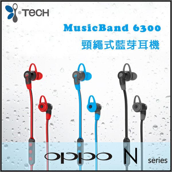 ▼i-Tech MusicBand 6300 頸繩式藍牙耳機/運動型/IPX4  防水/立體聲/先創公司貨/OPPO/N1/N1 mini/N3/N4/N5