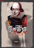 (二手書)莎姆雷特:狂笑版-印刻文學119