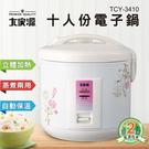 大家源 十人份多功能電子鍋TCY-3410