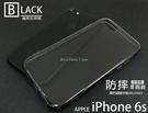 閃曜黑色系【高透空壓殼】蘋果 iPhone 6 6s 4.7吋 空壓殼矽膠套皮套手機套殼保護套殼