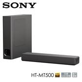 【領$200再折扣】SONY WiFi 無線串流家庭劇院組 HT-MT500 前置環繞音場 無線重低音 公司貨