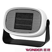 WONDER旺德 陶瓷電暖器 WH-W12F