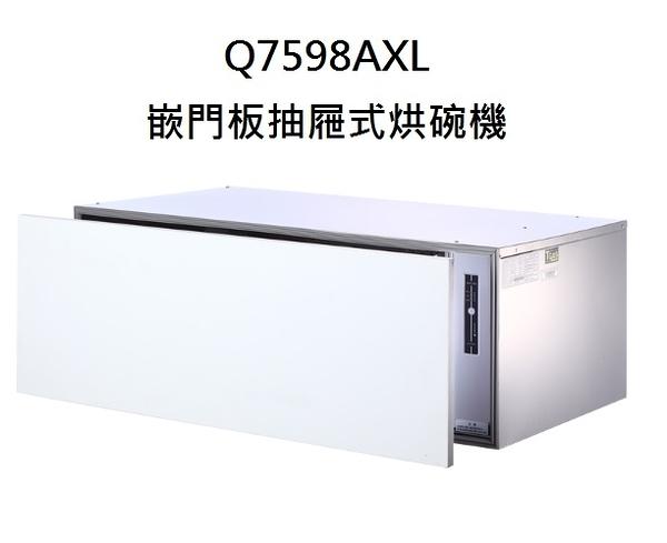 【歐雅系統家具】櫻花 SAKURA Q7598AXL嵌門板抽屜式烘碗機