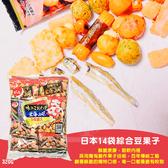(即期商品) 日本14袋綜合豆果子 /袋