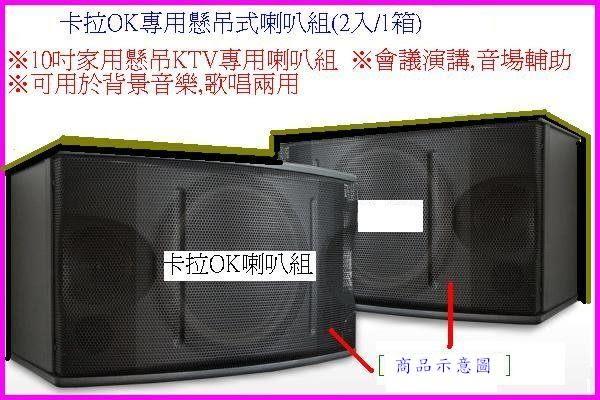 【中彰投電器】卡拉OK專用懸吊式喇叭組(2入/1箱),TC-353【全館刷卡分期+免運費】