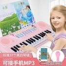 兒童電子琴女孩鋼琴話筒 初學者可彈奏嬰兒寶寶益智3-6歲音樂玩具 快速出貨YJT