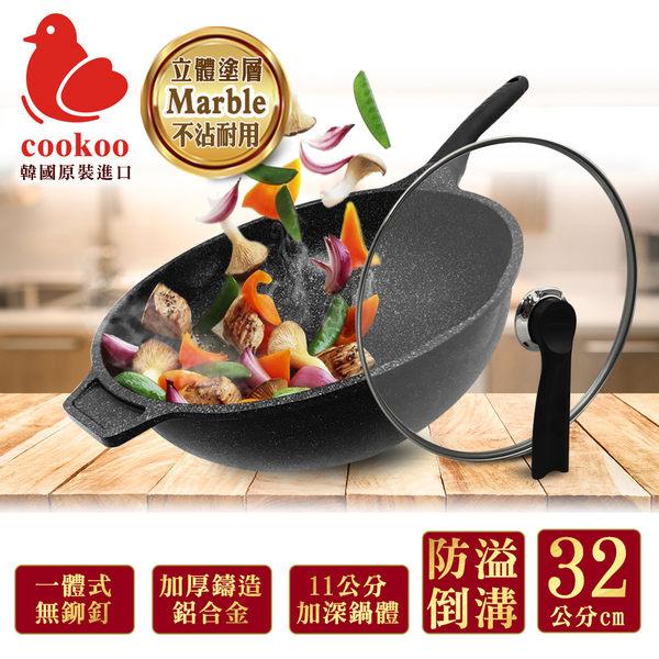 cookoo Marble立體塗層無毒厚底不沾超深炒鍋32CM(1鍋+1蓋)