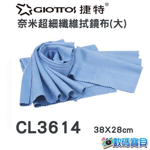 GIOTTOS 捷特 CL3614 奈米超細纖維拭鏡布(大,38x28cm) 可重複清洗 光學拭鏡布 奈米魔法布 拭鏡 清潔