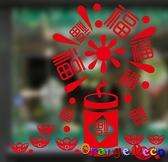 壁貼【橘果設計】過年 新年 福字貼 DIY組合壁貼 牆貼 壁紙 壁貼 室內設計 裝潢 春聯