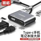 typec擴展塢hdmi拓展手機usb轉接頭air雷電3配件macbookpro適用 快速出貨