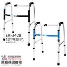 [宅配免運]恆伸醫療器材ER-3428 ...