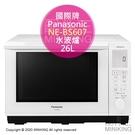 日本代購 空運 2020新款 Panasonic 國際牌 NE-BS607 水波爐 26L 微波爐 蒸氣 烤箱