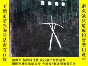 二手書博民逛書店布萊爾女巫罕見完全攻略Y278333 北京歡樂億派科技有限公司