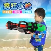 新款高壓水槍玩具 大號兒童小孩水槍漂流抽拉式夏天玩沙噴水水槍-享家生活館 YTL