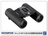 OLYMPUS 10x25 WP II 10倍 防水 折疊 雙筒 望遠鏡 黑色(公司貨)