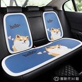 汽車坐墊四季  透氣冰絲墊座椅墊套裝網紅可愛半包坐墊~  ~