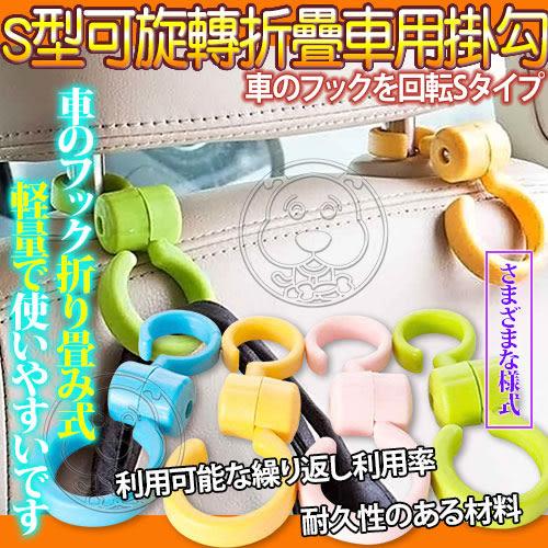 【培菓幸福寵物專營店】 dyy》S型多用途車用椅背可折疊置物雙勾掛勾2入/組顏色隨機出貨