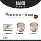 LitoMon小怪獸[主食狗罐,純鴨肉/2種肉,3種口味,165g](一箱12入) 產地:台灣
