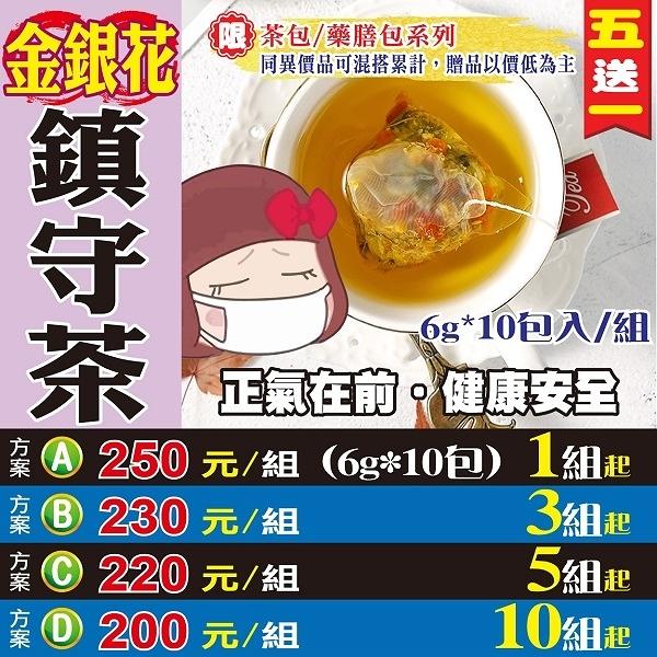 【金銀花鎮守茶▶10入】買5送1║魚腥草 百合║關鍵時刻 健康維持 天然漢方 花草茶 快速沖泡
