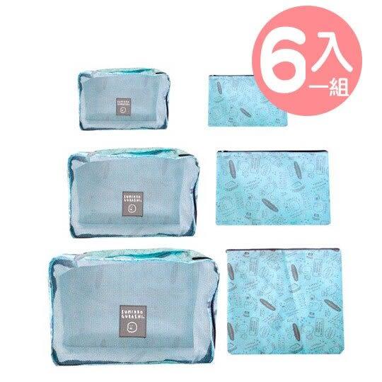 〔小禮堂〕角落生物 尼龍方形衣物收納袋組《6入.淡綠.滿版》網袋.盥洗包 4990270-11993