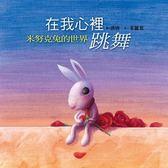 (二手書)在我心裡跳舞-米努克兔的世界