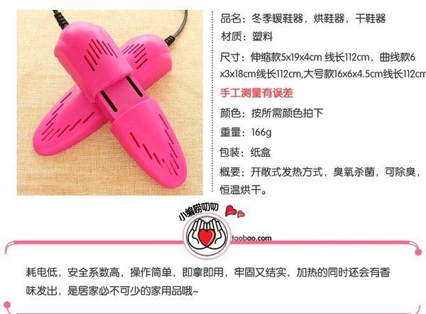[協貿國際] 兒童款CX-D伸縮烘鞋器暖鞋器乾鞋器