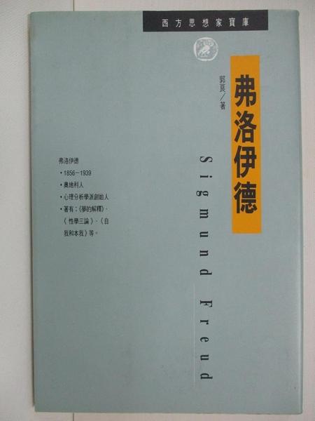 【書寶二手書T2/心理_A3U】佛洛伊德_郭良