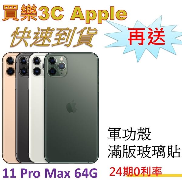 Apple iPhone 11 Pro Max 64G 手機,送 軍功殼+滿版玻璃保護貼,24期0利率 A2218
