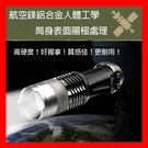 單支入【超強光】迷你手電筒Q5(可另加購電池、專用充電器) LED超亮燈泡  輕巧 露營停電 必備