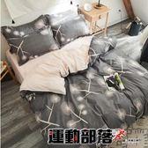 被套床上用品全棉純棉學生宿舍單人床單被套 運動部落