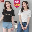 【五折價$250】糖罐子韓品‧燙金草寫英...