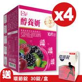 (新版4盒特惠) (贈環節錠) 專品藥局 DV 笛絲薇夢 醇養妍10包X4盒 (野櫻莓+維生素E) (公司貨)【2010330】