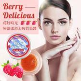 ETUDE HOUSE 莓好時光 唇部柔滑去角質果醬15g【A000233】