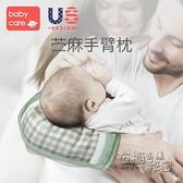 babycare抱娃手臂墊嬰兒苧麻涼席夏季喂奶手臂墊透氣機洗手臂枕 衣櫥秘密