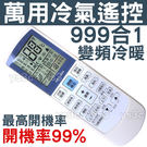 (開機率99.5%) 萬用冷氣遙控器99...