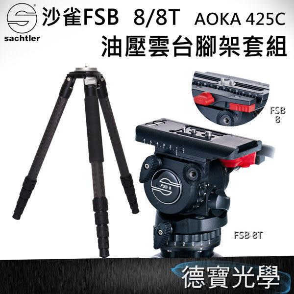 沙雀 SACHTLER FSB 8/8T 油壓雲台 + AOKA TKPRO 425C 系統三腳架 腳架雲台套組 12期零利率 公司貨