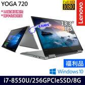 【福利品】 Lenovo YOGA 720 81C3005NTW 13.3吋i7-8550U四核256G SSD效能翻轉觸控平板筆電