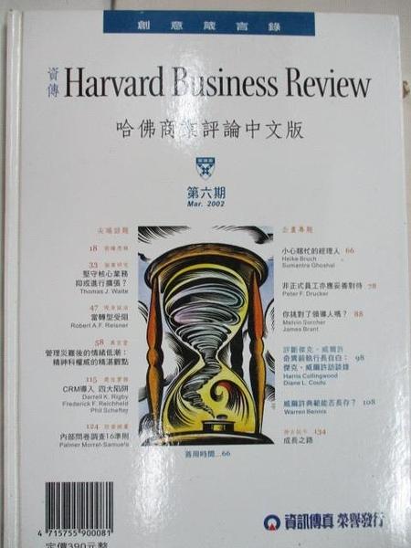 【書寶二手書T5/財經企管_EAT】哈佛商業評論_06期_小心瞎忙的經理人