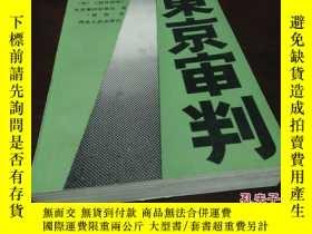 二手書博民逛書店罕見東京審判---------東京審判記者團Y20749 東京審