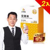 【人可和】國家認證金薑黃-樟芝添加x2瓶(30粒/瓶)-先清再補活力瞬現