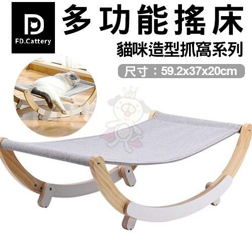 『寵喵樂旗艦店』FD.Cattery 貓咪造型抓窩系列-多功能搖床 貓睡窩 貓睡床