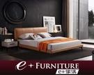 『 e+傢俱 』BB216 貝絲 Bess 雙人床架 半牛皮質 | 簡約 | 現代風格 | 6尺床 | 5尺床 可訂製