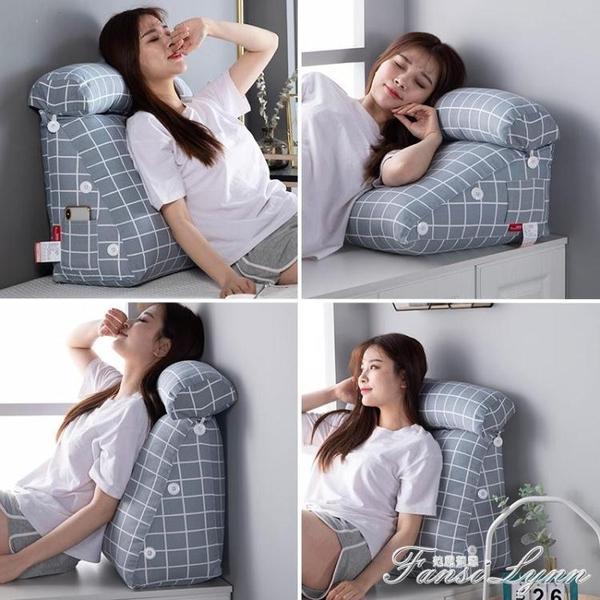 床頭榻榻米三角靠墊大靠枕軟包腰靠墊辦公室沙發抱枕護頸護腰抱枕 范思蓮恩