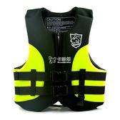 成人救生衣 兒童救生衣大碼耐磨加厚強浮力便攜釣魚背心磯釣浮潛馬甲 卡菲婭