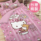 *華閣床墊寢具*《Hello Kitty...
