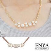 自然 珍珠項鍊Enya 恩雅正韓飾品【NEAW5 】