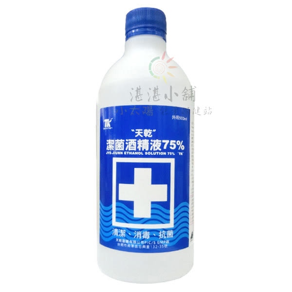 天乾 潔菌酒精液 75% 500ml 乾洗手消毒